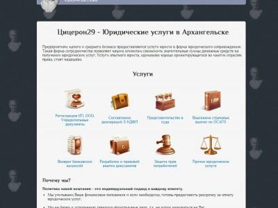 """Создание сайта юридических услуг """"Цицерон29"""""""