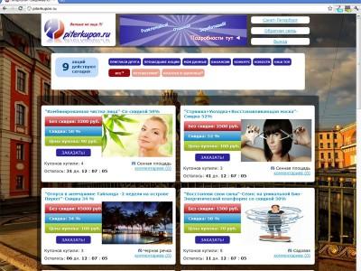 Создание сайта веб-сервиса Питер Купон