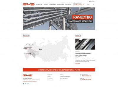 Новый дизайн сайта сайта-каталога для Ekagroup
