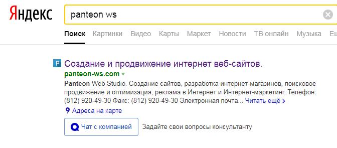Подключение чата с компанией на Яндекс